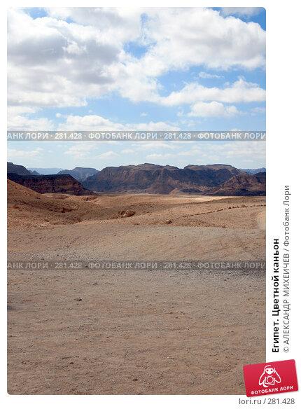 Египет. Цветной каньон, фото № 281428, снято 20 февраля 2008 г. (c) АЛЕКСАНДР МИХЕИЧЕВ / Фотобанк Лори