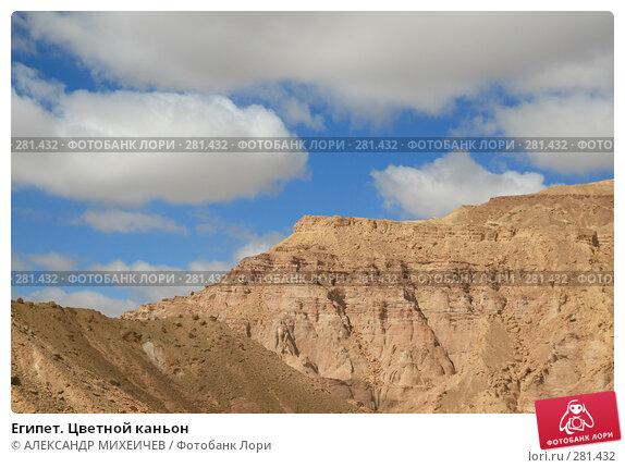Египет. Цветной каньон, фото № 281432, снято 20 февраля 2008 г. (c) АЛЕКСАНДР МИХЕИЧЕВ / Фотобанк Лори