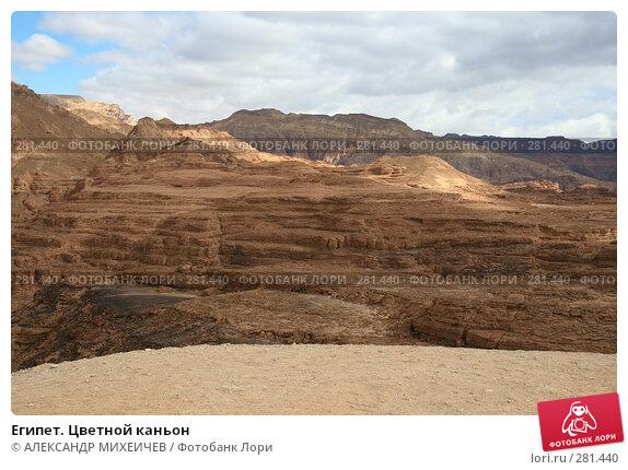 Египет. Цветной каньон, фото № 281440, снято 20 февраля 2008 г. (c) АЛЕКСАНДР МИХЕИЧЕВ / Фотобанк Лори