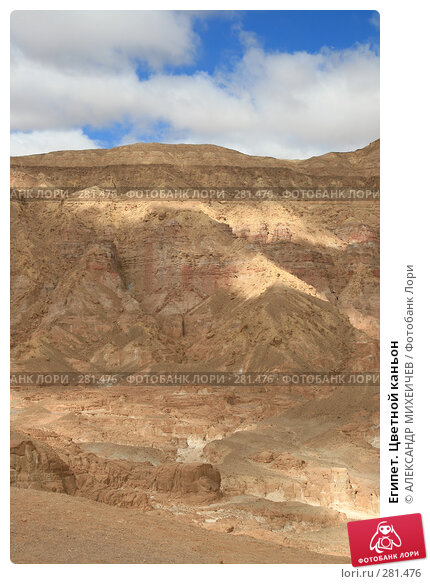 Купить «Египет. Цветной каньон», фото № 281476, снято 20 февраля 2008 г. (c) АЛЕКСАНДР МИХЕИЧЕВ / Фотобанк Лори