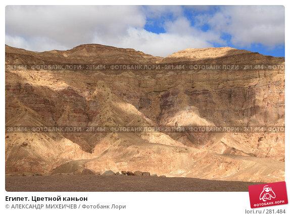 Египет. Цветной каньон, фото № 281484, снято 20 февраля 2008 г. (c) АЛЕКСАНДР МИХЕИЧЕВ / Фотобанк Лори