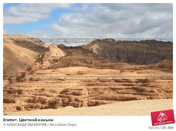 Купить «Египет. Цветной каньон», фото № 281488, снято 20 февраля 2008 г. (c) АЛЕКСАНДР МИХЕИЧЕВ / Фотобанк Лори