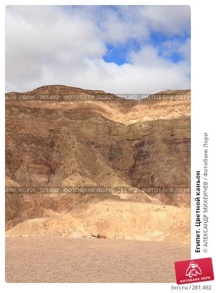 Египет. Цветной каньон, фото № 281492, снято 20 февраля 2008 г. (c) АЛЕКСАНДР МИХЕИЧЕВ / Фотобанк Лори