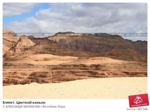 Египет. Цветной каньон, фото № 281500, снято 20 февраля 2008 г. (c) АЛЕКСАНДР МИХЕИЧЕВ / Фотобанк Лори