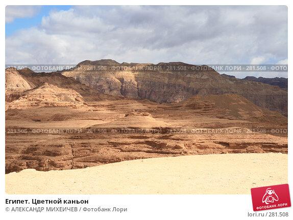 Египет. Цветной каньон, фото № 281508, снято 20 февраля 2008 г. (c) АЛЕКСАНДР МИХЕИЧЕВ / Фотобанк Лори