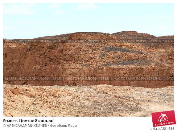 Купить «Египет. Цветной каньон», фото № 281516, снято 20 февраля 2008 г. (c) АЛЕКСАНДР МИХЕИЧЕВ / Фотобанк Лори