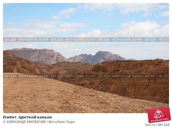 Египет. Цветной каньон, фото № 281524, снято 20 февраля 2008 г. (c) АЛЕКСАНДР МИХЕИЧЕВ / Фотобанк Лори