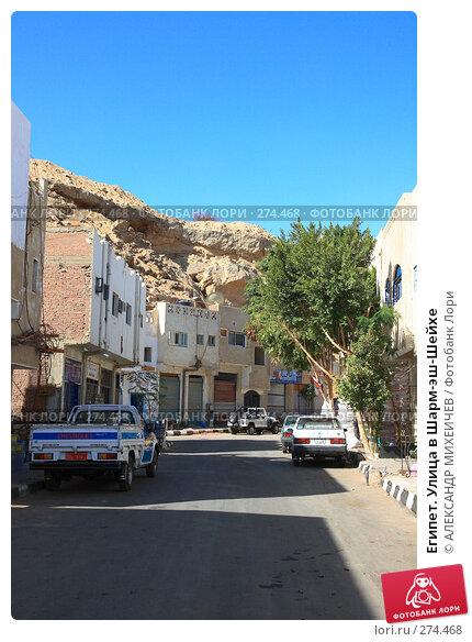 Египет. Улица в Шарм-эш-Шейхе, фото № 274468, снято 19 февраля 2008 г. (c) АЛЕКСАНДР МИХЕИЧЕВ / Фотобанк Лори