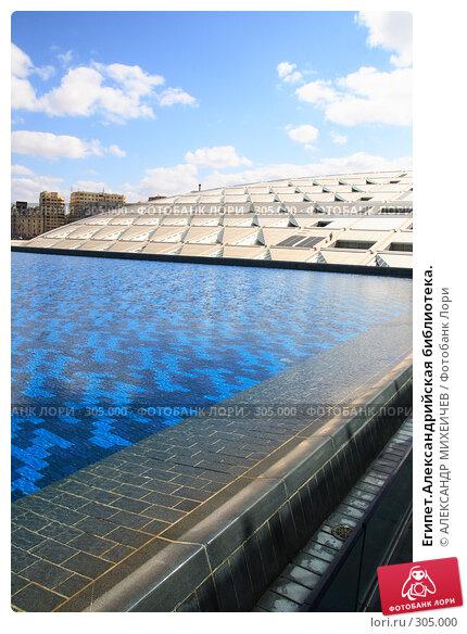 Египет.Александрийская библиотека., фото № 305000, снято 26 февраля 2008 г. (c) АЛЕКСАНДР МИХЕИЧЕВ / Фотобанк Лори