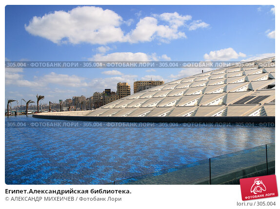 Египет.Александрийская библиотека., фото № 305004, снято 26 февраля 2008 г. (c) АЛЕКСАНДР МИХЕИЧЕВ / Фотобанк Лори