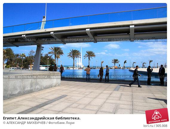 Египет.Александрийская библиотека., фото № 305008, снято 26 февраля 2008 г. (c) АЛЕКСАНДР МИХЕИЧЕВ / Фотобанк Лори