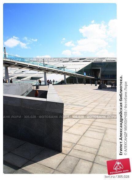 Купить «Египет.Александрийская библиотека.», фото № 305028, снято 26 февраля 2008 г. (c) АЛЕКСАНДР МИХЕИЧЕВ / Фотобанк Лори