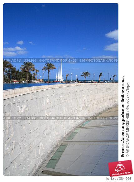 Египет.Александрийская библиотека., фото № 334996, снято 26 февраля 2008 г. (c) АЛЕКСАНДР МИХЕИЧЕВ / Фотобанк Лори