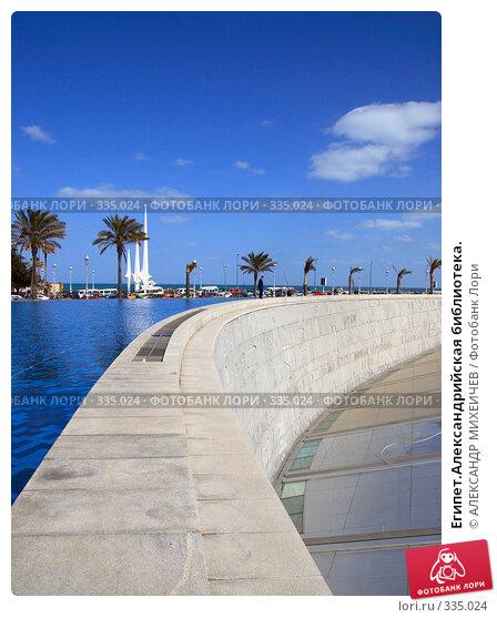 Купить «Египет.Александрийская библиотека.», фото № 335024, снято 26 февраля 2008 г. (c) АЛЕКСАНДР МИХЕИЧЕВ / Фотобанк Лори