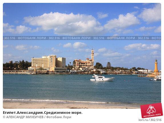 Египет.Александрия.Средиземное море., фото № 302516, снято 26 февраля 2008 г. (c) АЛЕКСАНДР МИХЕИЧЕВ / Фотобанк Лори