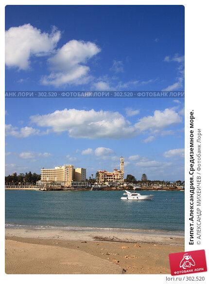 Египет.Александрия.Средиземное море., фото № 302520, снято 26 февраля 2008 г. (c) АЛЕКСАНДР МИХЕИЧЕВ / Фотобанк Лори