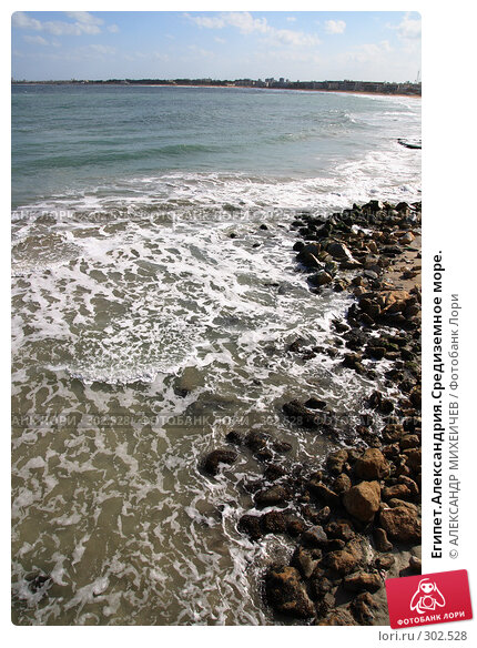 Египет.Александрия.Средиземное море., фото № 302528, снято 26 февраля 2008 г. (c) АЛЕКСАНДР МИХЕИЧЕВ / Фотобанк Лори