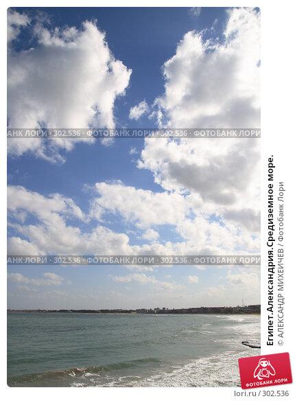 Купить «Египет.Александрия.Средиземное море.», фото № 302536, снято 26 февраля 2008 г. (c) АЛЕКСАНДР МИХЕИЧЕВ / Фотобанк Лори