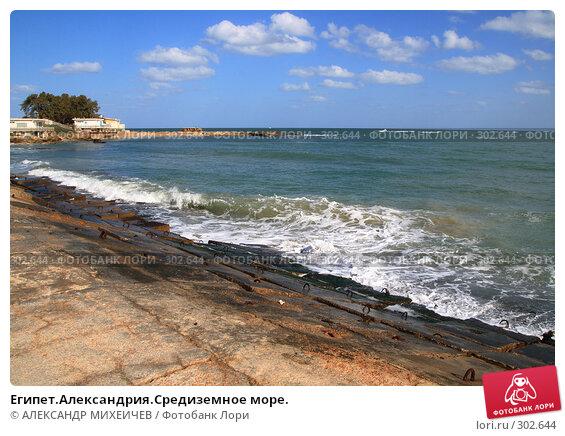 Египет.Александрия.Средиземное море., фото № 302644, снято 26 февраля 2008 г. (c) АЛЕКСАНДР МИХЕИЧЕВ / Фотобанк Лори