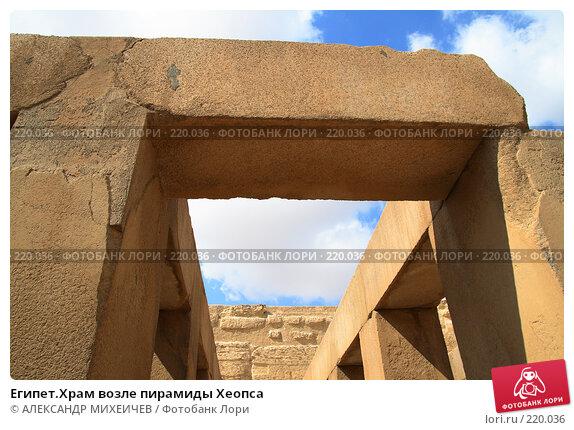 Египет.Храм возле пирамиды Хеопса, фото № 220036, снято 25 февраля 2008 г. (c) АЛЕКСАНДР МИХЕИЧЕВ / Фотобанк Лори