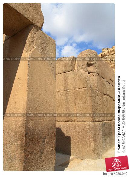 Египет.Храм возле пирамиды Хеопса, фото № 220040, снято 25 февраля 2008 г. (c) АЛЕКСАНДР МИХЕИЧЕВ / Фотобанк Лори