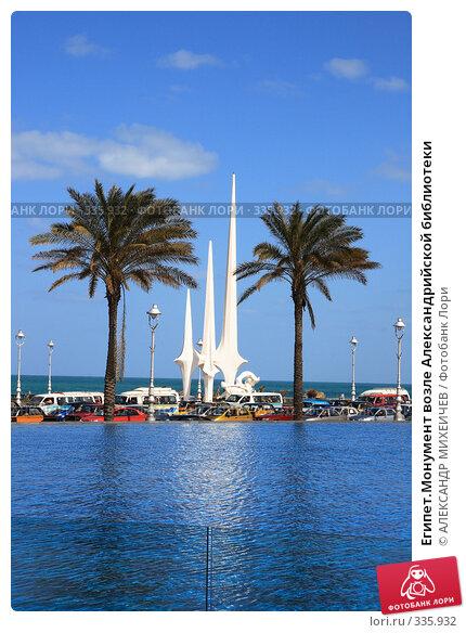 Египет.Монумент возле Александрийской библиотеки, фото № 335932, снято 26 февраля 2008 г. (c) АЛЕКСАНДР МИХЕИЧЕВ / Фотобанк Лори
