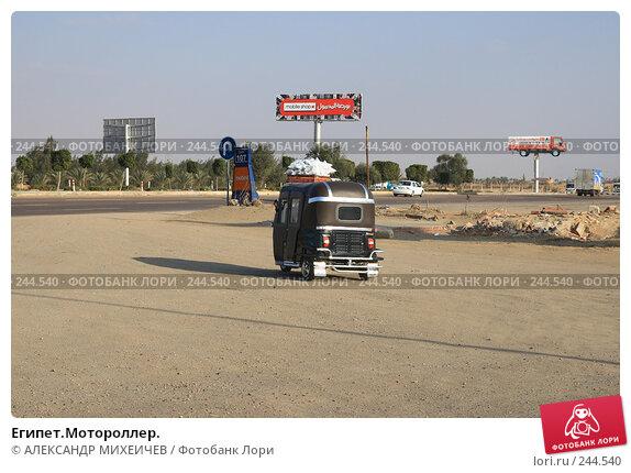 Купить «Египет.Мотороллер.», фото № 244540, снято 26 февраля 2008 г. (c) АЛЕКСАНДР МИХЕИЧЕВ / Фотобанк Лори