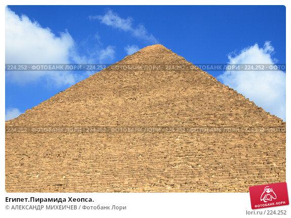 Египет.Пирамида Хеопса., фото № 224252, снято 25 февраля 2008 г. (c) АЛЕКСАНДР МИХЕИЧЕВ / Фотобанк Лори