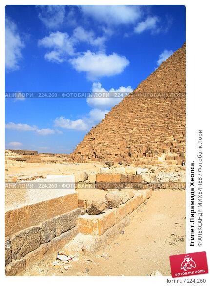 Купить «Египет.Пирамида Хеопса.», фото № 224260, снято 25 февраля 2008 г. (c) АЛЕКСАНДР МИХЕИЧЕВ / Фотобанк Лори