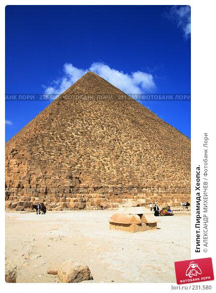 Египет.Пирамида Хеопса., фото № 231580, снято 25 февраля 2008 г. (c) АЛЕКСАНДР МИХЕИЧЕВ / Фотобанк Лори