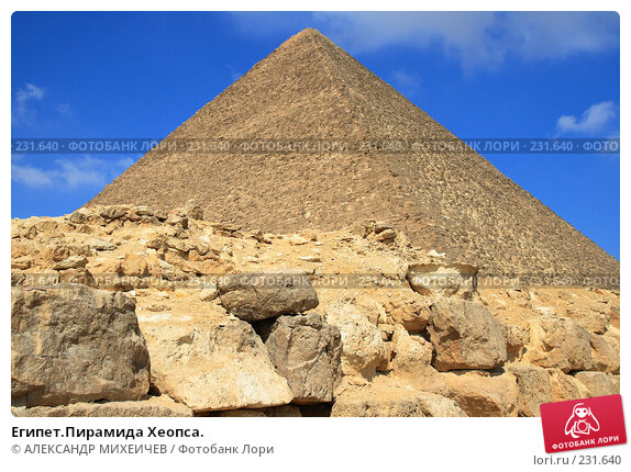 Египет.Пирамида Хеопса., фото № 231640, снято 25 февраля 2008 г. (c) АЛЕКСАНДР МИХЕИЧЕВ / Фотобанк Лори