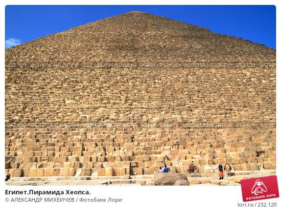 Египет.Пирамида Хеопса., фото № 232120, снято 25 февраля 2008 г. (c) АЛЕКСАНДР МИХЕИЧЕВ / Фотобанк Лори