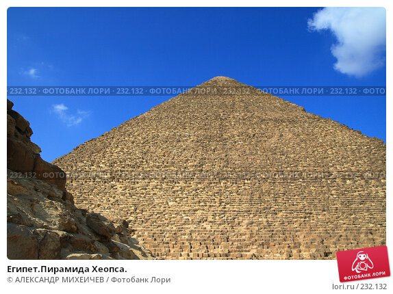 Купить «Египет.Пирамида Хеопса.», фото № 232132, снято 25 февраля 2008 г. (c) АЛЕКСАНДР МИХЕИЧЕВ / Фотобанк Лори