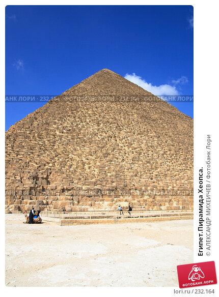 Египет.Пирамида Хеопса., фото № 232164, снято 25 февраля 2008 г. (c) АЛЕКСАНДР МИХЕИЧЕВ / Фотобанк Лори