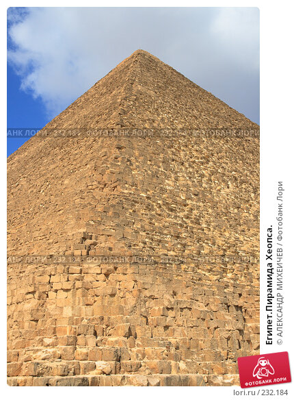Египет.Пирамида Хеопса., фото № 232184, снято 25 февраля 2008 г. (c) АЛЕКСАНДР МИХЕИЧЕВ / Фотобанк Лори