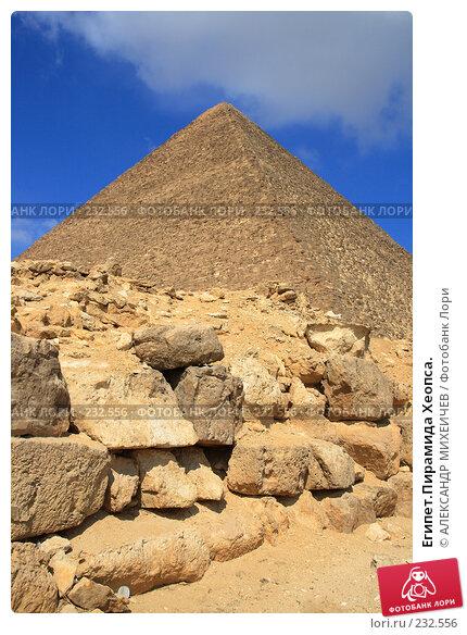 Купить «Египет.Пирамида Хеопса.», фото № 232556, снято 25 февраля 2008 г. (c) АЛЕКСАНДР МИХЕИЧЕВ / Фотобанк Лори