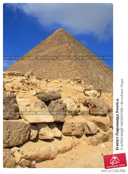 Египет.Пирамида Хеопса., фото № 232556, снято 25 февраля 2008 г. (c) АЛЕКСАНДР МИХЕИЧЕВ / Фотобанк Лори