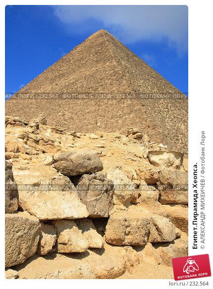 Египет.Пирамида Хеопса., фото № 232564, снято 25 февраля 2008 г. (c) АЛЕКСАНДР МИХЕИЧЕВ / Фотобанк Лори