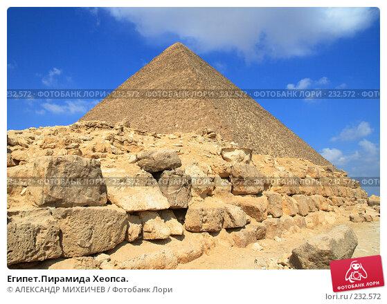 Египет.Пирамида Хеопса., фото № 232572, снято 25 февраля 2008 г. (c) АЛЕКСАНДР МИХЕИЧЕВ / Фотобанк Лори