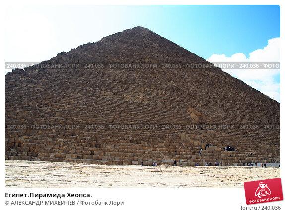 Египет.Пирамида Хеопса., фото № 240036, снято 25 февраля 2008 г. (c) АЛЕКСАНДР МИХЕИЧЕВ / Фотобанк Лори
