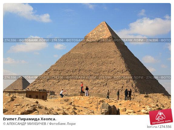 Египет.Пирамида Хеопса., фото № 274556, снято 25 февраля 2008 г. (c) АЛЕКСАНДР МИХЕИЧЕВ / Фотобанк Лори