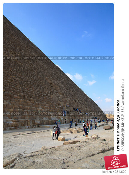 Египет.Пирамида Хеопса., фото № 281620, снято 25 февраля 2008 г. (c) АЛЕКСАНДР МИХЕИЧЕВ / Фотобанк Лори