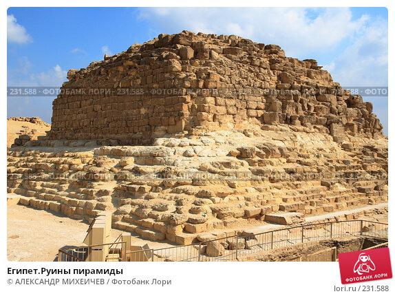 Египет.Руины пирамиды, фото № 231588, снято 25 февраля 2008 г. (c) АЛЕКСАНДР МИХЕИЧЕВ / Фотобанк Лори