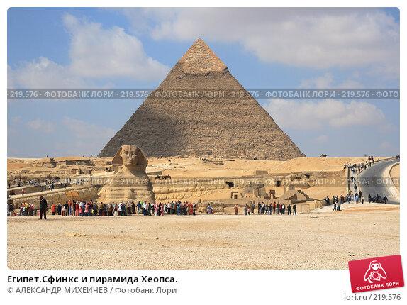 Египет.Сфинкс и пирамида Хеопса., фото № 219576, снято 25 февраля 2008 г. (c) АЛЕКСАНДР МИХЕИЧЕВ / Фотобанк Лори