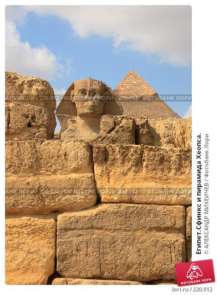 Купить «Египет.Сфинкс и пирамида Хеопса.», фото № 220012, снято 25 февраля 2008 г. (c) АЛЕКСАНДР МИХЕИЧЕВ / Фотобанк Лори