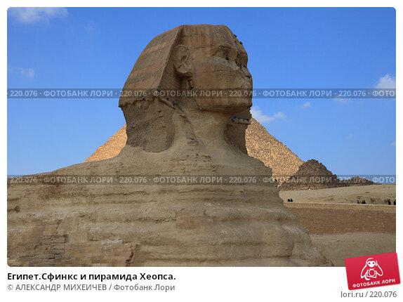 Египет.Сфинкс и пирамида Хеопса., фото № 220076, снято 25 февраля 2008 г. (c) АЛЕКСАНДР МИХЕИЧЕВ / Фотобанк Лори