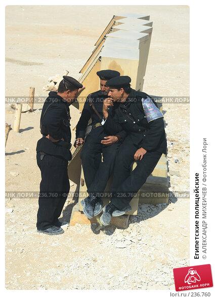 Египетские полицейские, фото № 236760, снято 25 февраля 2008 г. (c) АЛЕКСАНДР МИХЕИЧЕВ / Фотобанк Лори