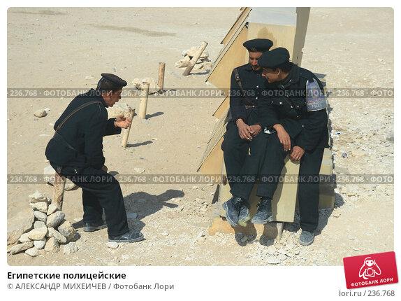 Египетские полицейские, фото № 236768, снято 25 февраля 2008 г. (c) АЛЕКСАНДР МИХЕИЧЕВ / Фотобанк Лори