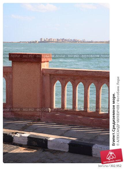 Египет.Средиземное море., фото № 302952, снято 26 февраля 2008 г. (c) АЛЕКСАНДР МИХЕИЧЕВ / Фотобанк Лори