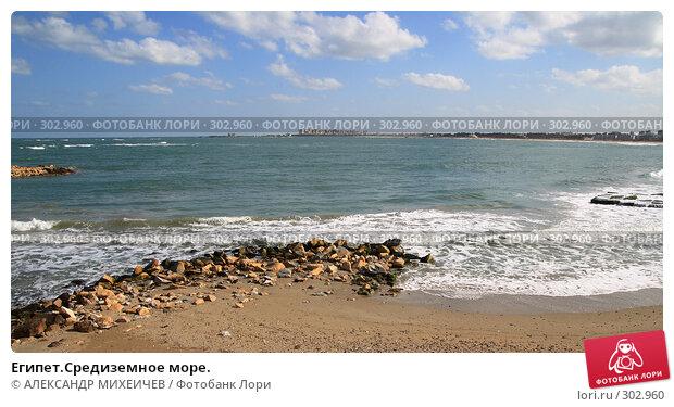 Египет.Средиземное море., фото № 302960, снято 26 февраля 2008 г. (c) АЛЕКСАНДР МИХЕИЧЕВ / Фотобанк Лори
